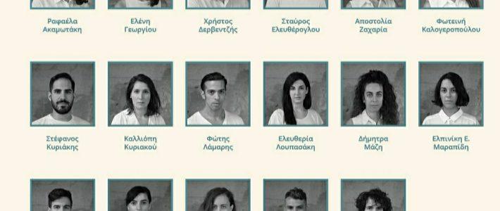 Διπλωματικές Εξετάσεις 2019 – 20 | ΑΣΔΤ Δήμου Αγίας Βαρβάρας «Ιάκωβος Καμπανέλλης»
